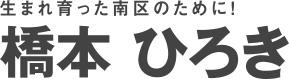 民進党 名古屋市会議員議員 南区 橋本ひろき
