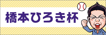 橋本ひろき杯
